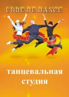Code De Dance, танцевальная студия