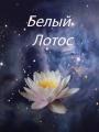 Белый лотос, центр народной медицины, целительства и классической космоэнергетики