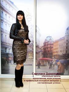 Danilova_Svetlana