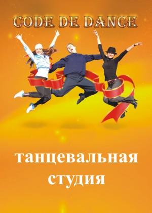 code_de_dance2