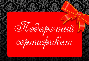 podarochnii_sertifikat