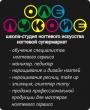 Оле Лукойе, школа-студия ногтевого искусства, ногтевой супермаркет