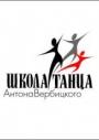 Школа танца Антона Вербицкого