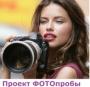Проект ФОТОпробы в Стране красоты.